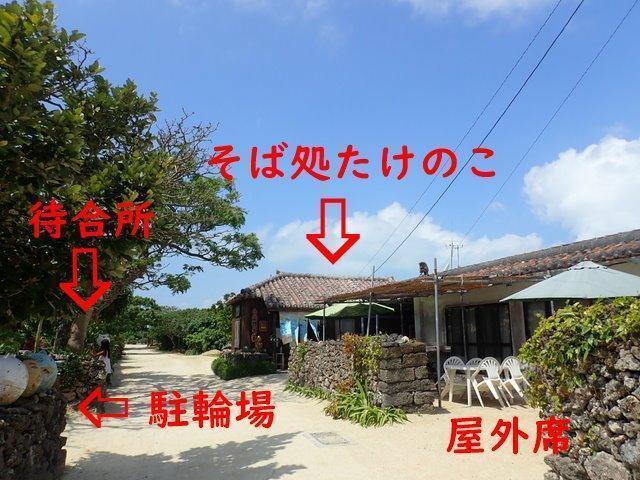竹富島 そば たけのこ