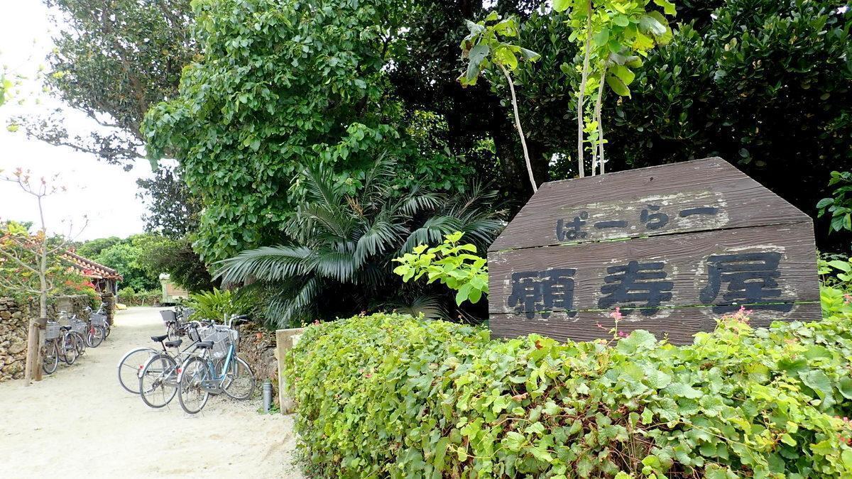 沖縄離島・竹富島には、素敵なカフェもいっぱい! 中でも、沖縄名物・ブルーシールアイスを食べるなら、ぱーらー願寿屋がお勧めです。 テーブル席はもちろん、テラス席にお座敷もあるので、子連れ旅行にもお勧めです。