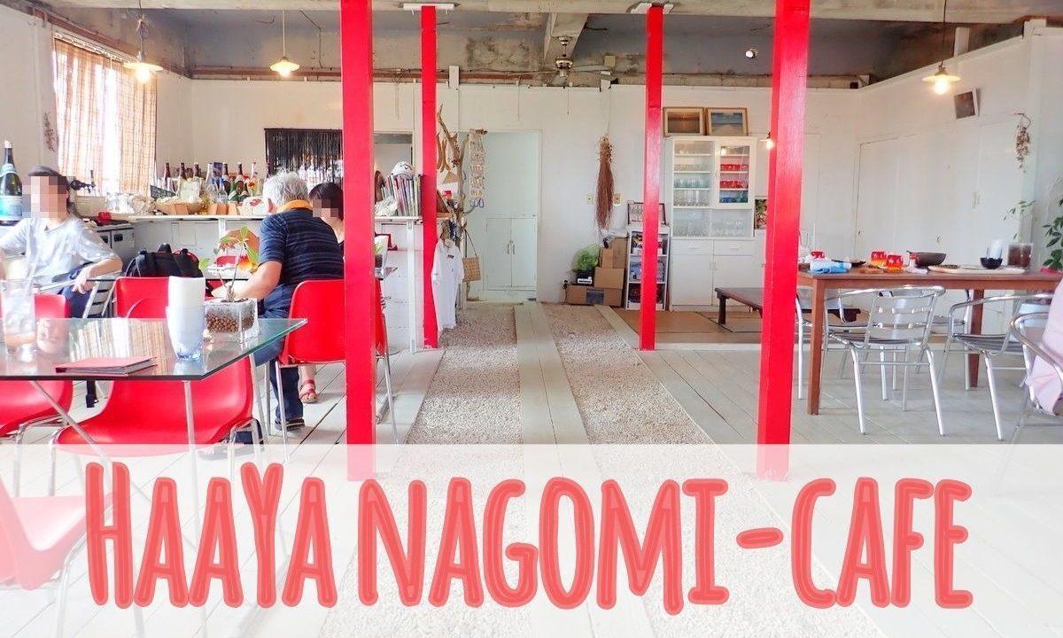 竹富島 ハーヤナゴミカフェ